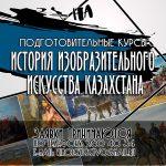 Подготовительные курсы по «Истории изобразительного искусства Казахстана»